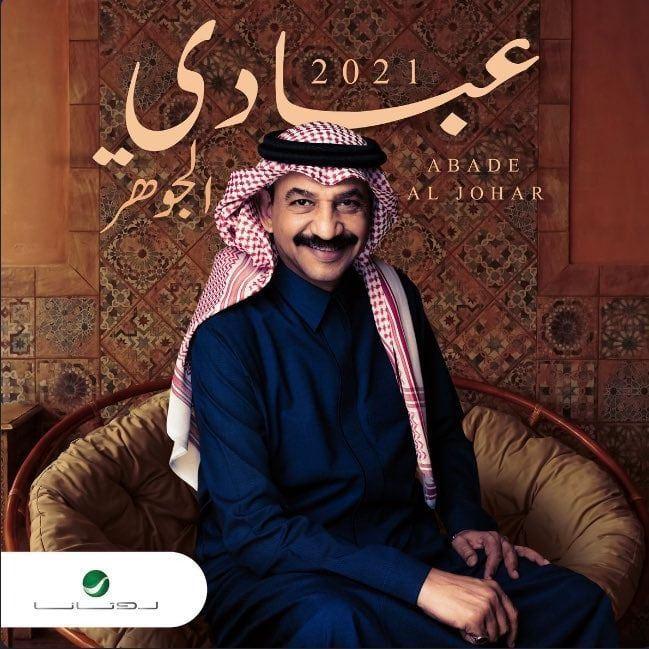 عبادي 2021